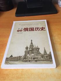 一本书读懂俄国历史