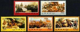 1998-24 解放战争三大战役纪念 全套5枚 面值350分 编年邮票 原胶全品