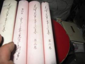 毛泽东军事文集  精装1,3,4,6   4本合售  全金边  一版一印