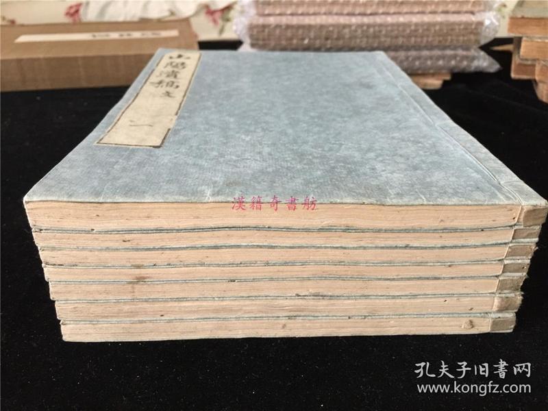 日本写刻本《山阳遗稿》7册全(文5册诗2册)天保辛丑1841年和刻。文5册10卷121篇全。诗2册7卷+拾遗596首,拾遗错装在诗卷首,形成错版,比较别致。写刻较精美。