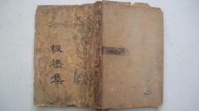 民国时期版印发行《板桥集》《板桥杂记》(两册合订本)