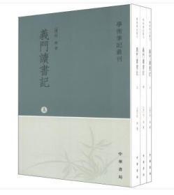 学术笔记丛刊:义门读书记(繁体竖排版)(套装上中下册)(全新塑封)