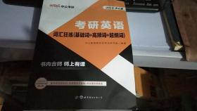 中公版·2019考研英语:词汇狂练(基础词+高频词+超纲词)