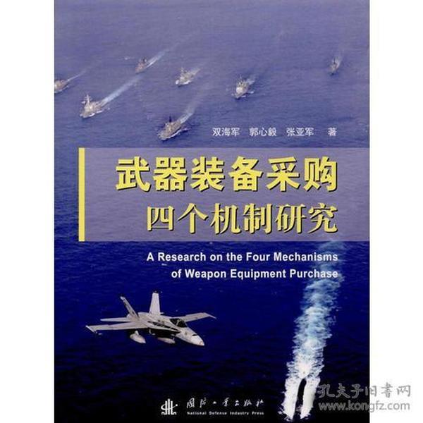 9787118111125武器装备采购四个机制研究