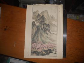 【国画精品 名家名作】8开老画纸 63年1印 关松房绘《鹫峰〉