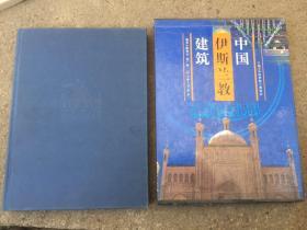 中国伊斯兰教建筑(16开硬精装 带函套 ) -