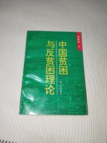 中国贫困与反贫困理论