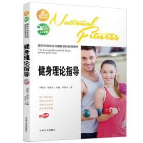 最受欢迎的全民健身项目指导用书--健身理论指导