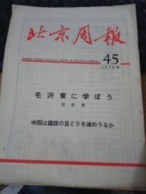 《北京周报》1978年第45期(日文版)