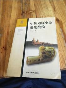 中国边疆史地论集续编