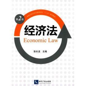 经济法(第二版)
