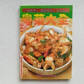 《粤菜大全》