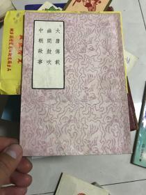 大唐传载 幽闲鼓吹 中朝故事(1958年1版1印)