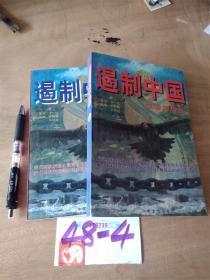 遏制中国:神话与现实上下册