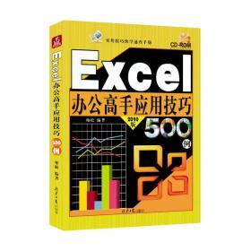 Excel办公高手应用技巧500例