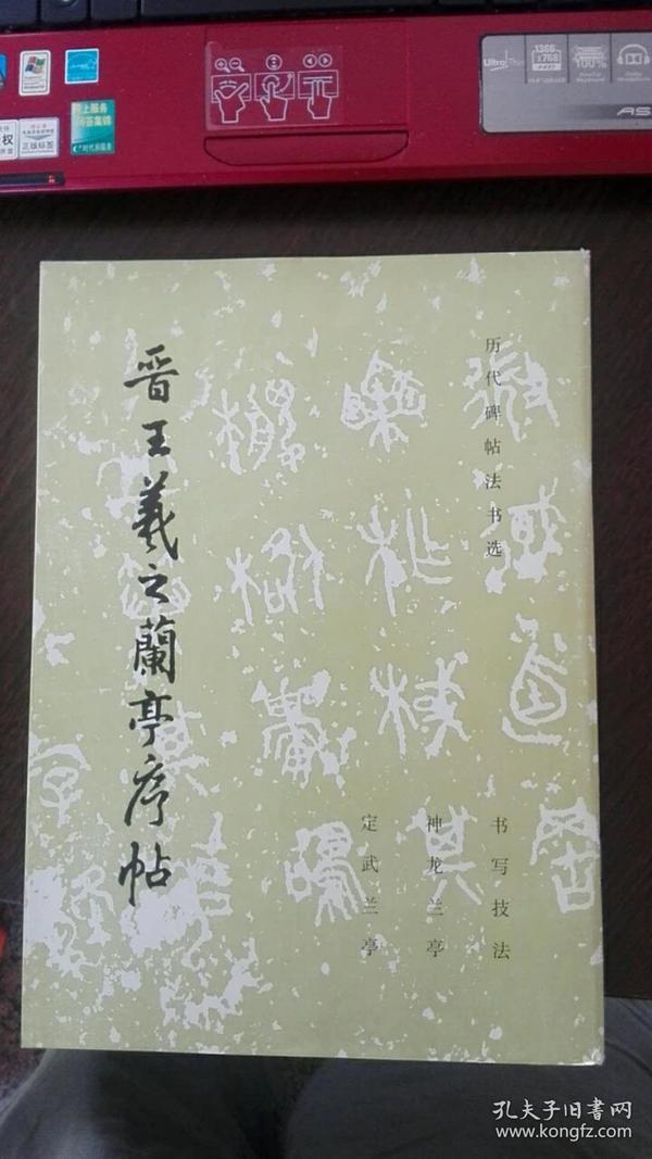 晋王羲之兰亭序帖(历代碑帖法书选)84年1印04年10印(书店库存书)
