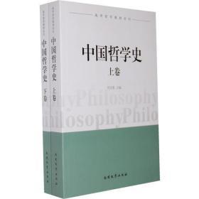 中国哲学史(上、下卷)