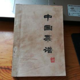 中国菜谱 (北京)