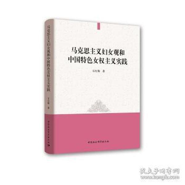 马克思主义妇女观和中国特色女权主义实践