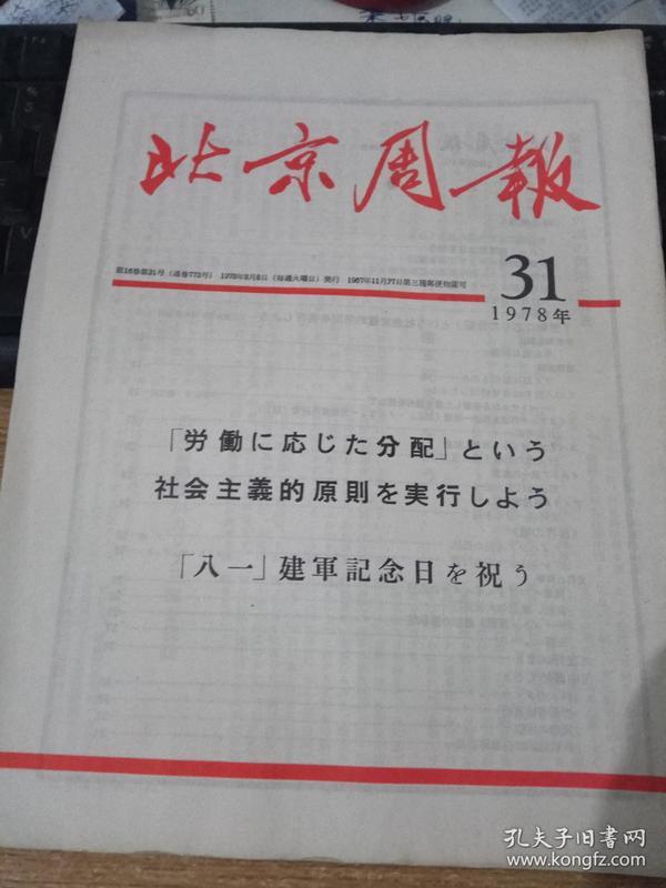 《北京周报》1978年第31期(日文版)