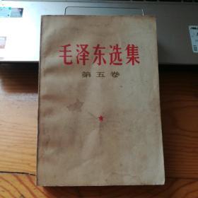 毛泽东选集第五卷(1977年山东1印)