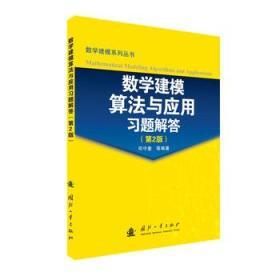 数学建模算法与应用习题解答(第2版)
