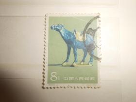 特46唐三彩 8-2 信销票