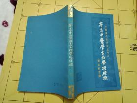 私藏品好《著名中医学家的学术经验》 中国现代医学家丛书之一  内容都是著名的老中医  如 朱卓夫 李聪甫 朱小南等几十位