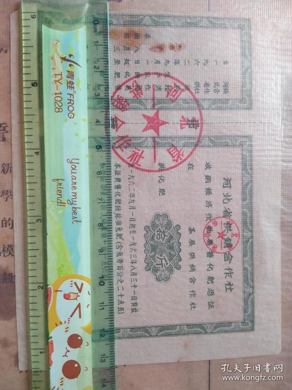 河北省供销社购买化肥凭证(一九六二年),票证经济时代的历史文物,印刷精美!