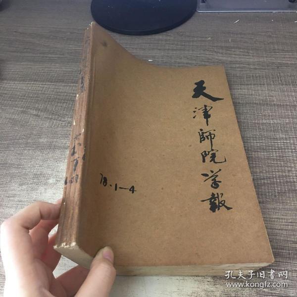 天津师院学报1978年第1-4期