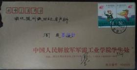 """1999年""""河北邢台军需1""""特殊邮戳实寄封"""