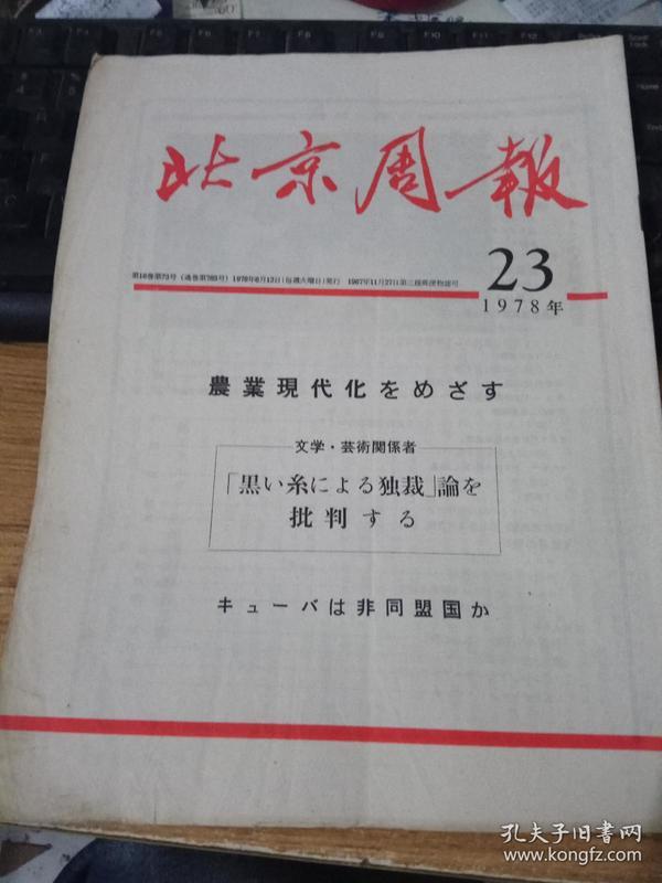《北京周报》1978年第23期(日文版)