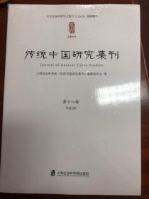 (对折包挂刷)【传统中国研究集刊(第十八辑)】第18辑 全新未拆封