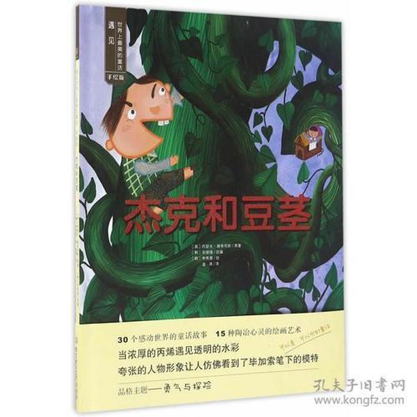 遇见世界上最美的童话·手绘版——杰克和豆茎
