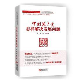 """中国共产党怎样解决发展问题/""""十三五""""国家重点图书出版规划项目"""
