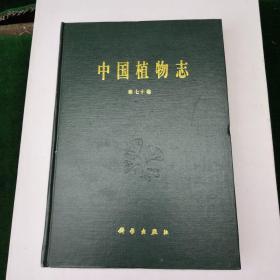 中国植物志(第七十卷 精装 品好 一版一印)