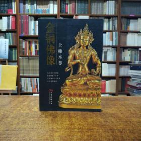 金铜佛像(上师本尊)