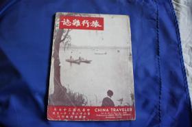 旅行杂志 第二十二卷第十一月号  中华民国三十七年