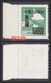 改4 中华邮政单位邮票,航空飞机图,加字改值叁佰圆300元黑字,点线齿,带左边白纸上品全新一枚。
