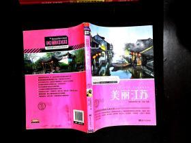 美丽中国:美丽江苏