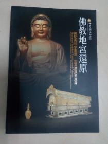 佛教地宫还原------佛陀舍利今重现 地宫还原见真身