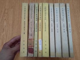 中国通史参考资料 古代部分+近代部分 全套十册缺第七册 九册合售