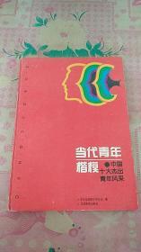 当代青年楷模:中国十大杰出青年风采