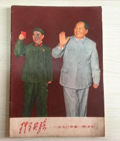 70年代《科学实验》试刊号1970年第1期 附毛林合影 毛主席语录 林彪讲话