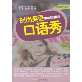 9787533752835时尚英语口语秀-随书附赠CD光盘一张