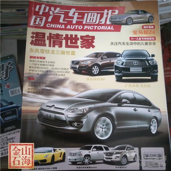 中国汽车画报 2009年6