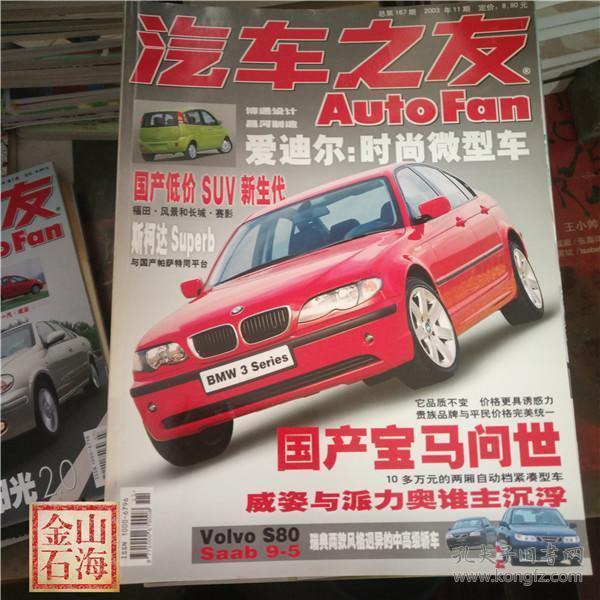 汽车之友 2003年第11期