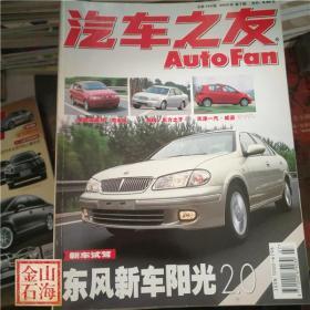 汽车之友 2003年第7期