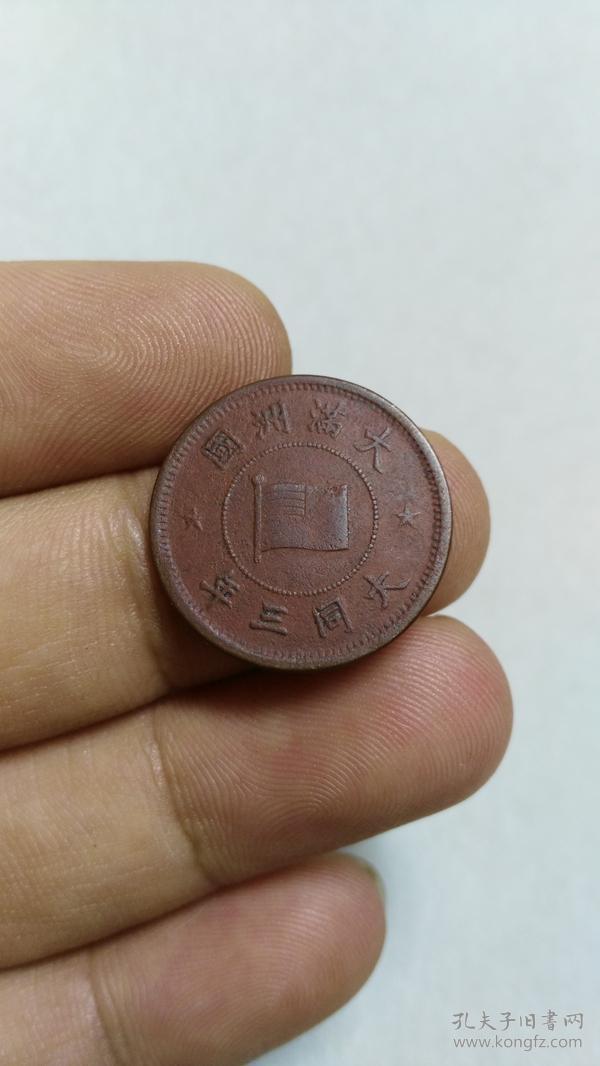 大满洲国 大同三年 五厘铜板