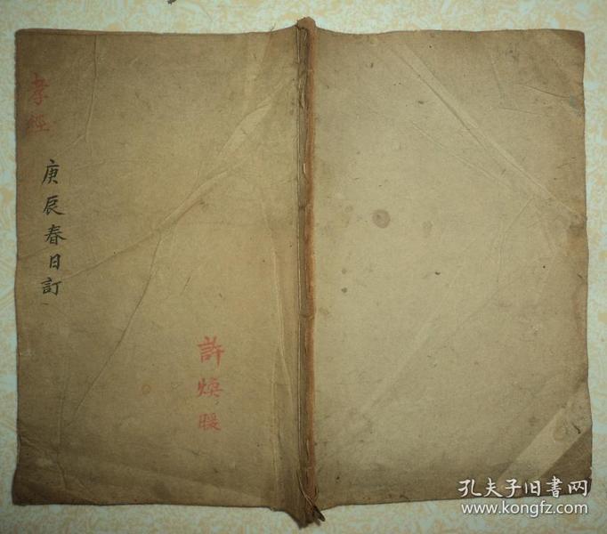 民国线装、【绘图二十四孝孝经读本】、一页一图。